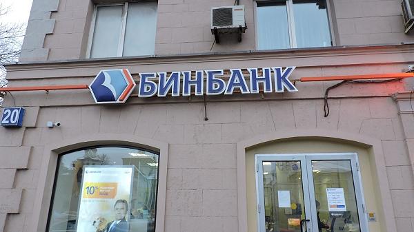 Альфа-капитал: Бинбанк - банкрот