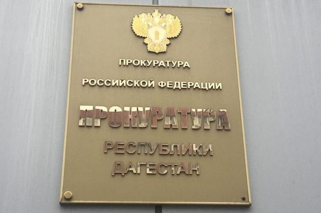 Замначальника управления финансов Рутульского района Дагестана лишилась должности из-за родства с подчиненным